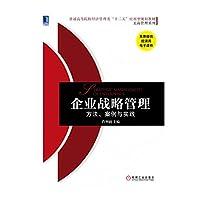 """企业战略管理:方法、案例与实践(普通高等院校经济管理类""""十二五""""应用型规划教材 工商管理系列)"""