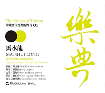 The Voices of Taiwan 01 - Shui-Long Ma