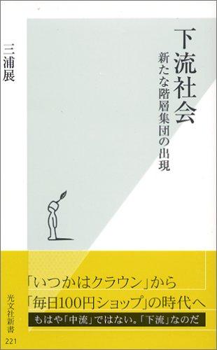 下流社会 新たな階層集団の出現 (光文社新書)