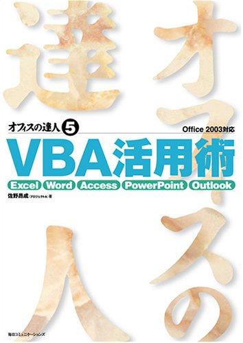 オフィスの達人〈5〉VBA活用術―Excel/Word/Access/PowerPoint/Outlook Office 2003対応 (オフィスの達人 (5))