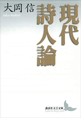 現代詩人論 (講談社文芸文庫)