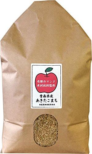 奇跡のリンゴ 木村秋則式 無農薬無肥料 自然栽培米 青森県深浦産 あきたこまち 令和2年産 10kg (玄米5kg×2袋)
