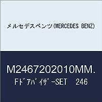 メルセデスベンツ(MERCEDES BENZ) FドアバイザーSET 246 M2467202010MM.