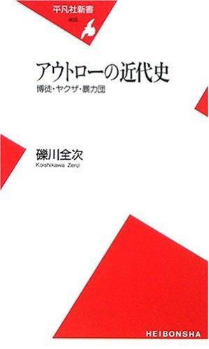 アウトローの近代史―博徒・ヤクザ・暴力団 (平凡社新書)