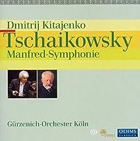 チャイコフスキー:マンフレッド交響曲(ケルン・ギュルツェニッヒ管/キタエンコ)