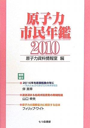 原子力市民年鑑〈2010〉の詳細を見る