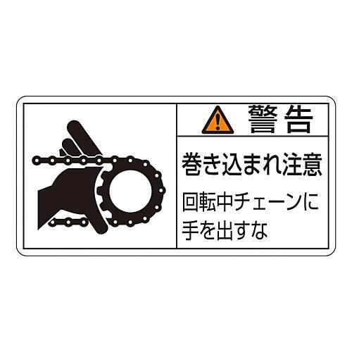 PL警告表示ラベル(ヨコ型) 「警告 巻き込まれ注意 回転中チェーンに手を出すな」 PL-129(大)/61-3410-11