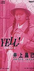 YELL! -16番目の夏-