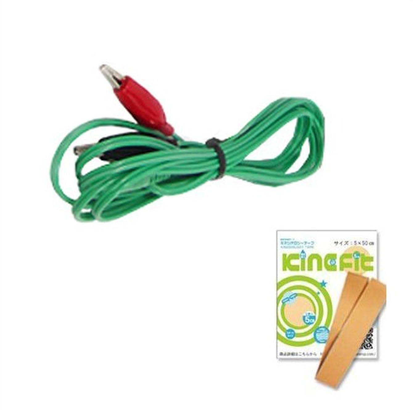 コピーに対応する芝生ラスパーエース(Lasper-A) 新通電コード (グリーン) 1本 KE-116E + キネフィットお試し用5cm×50cm付