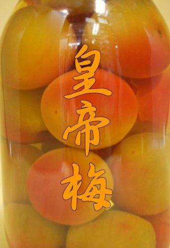 皇帝梅( 国産梅甘露煮 )極上梅 1000g ( 固形500g ) 業務用 山福