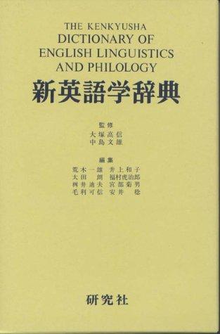 新英語学辞典