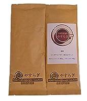 自家焙煎珈琲やすらぎ 【厳選】 【受注後焙煎】 極上の珈琲 イリガチャフ G-1 ウォッシュト ナチュラル 飲み比べセット 高級 コーヒー豆 (150g×2 中挽き)