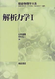 解析力学1 (朝倉物理学大系)