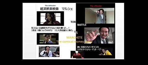 financial comedy machete movie dvd set: the who money goes to (Japanese Edition)