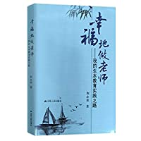Happy as a teacher : my life the way the educational practice(Chinese Edition)