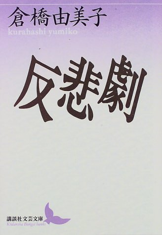 反悲劇 (講談社文芸文庫)