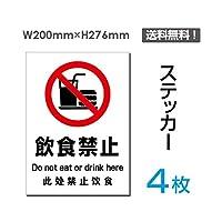 「飲食禁止」【ステッカー シール】タテ・大 200×276mm (sticker-084-4) (4枚組)