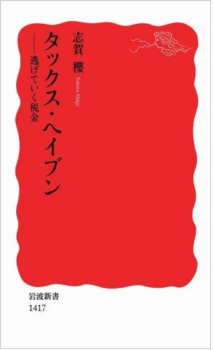 タックス・ヘイブン――逃げていく税金 (岩波新書)の詳細を見る