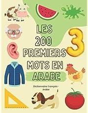 Les 200 premiers mots en Arabe: Dictionnaire illustré bilingue Français-arabe, les 200 mots arabe les plus courants, un imagier bilingue (Français-Arabe), leçons d'arabe | Cadeau pour les enfants