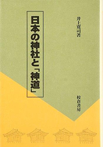 日本の神社と「神道」
