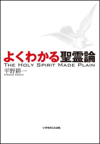 よくわかる聖霊論