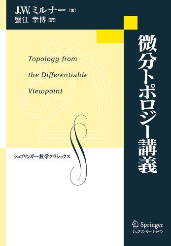微分トポロジー講義 (シュプリンガー数学クラシックス)