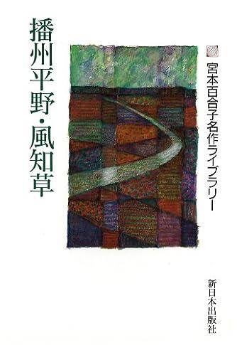 播州平野・風知草 (宮本百合子名作ライブラリー)