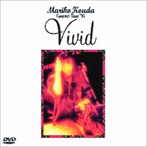 Mariko Kouda Concert Tour'95 Vivid [DVD]