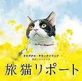 映画「旅猫リポート」オリジナル・サウンドトラック