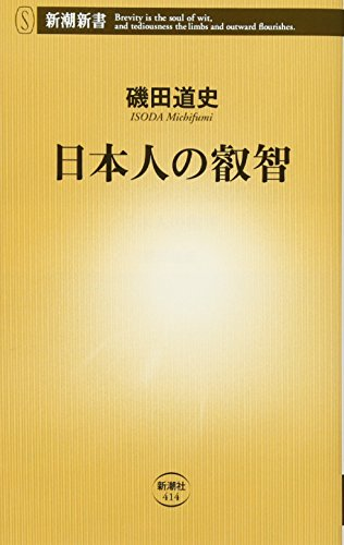 日本人の叡智 (新潮新書)の詳細を見る