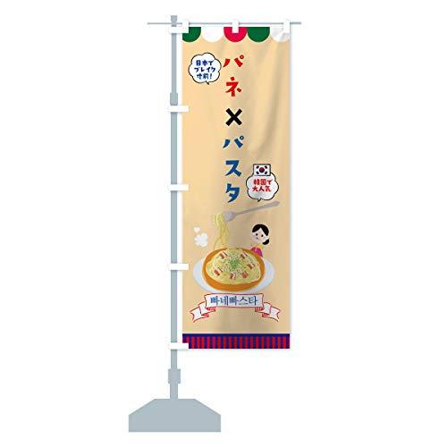 パネ×パスタ のぼり旗 サイズ選べます(ジャンボ90x270cm 左チチ)