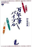 万年筆バイブル (講談社選書メチエ)
