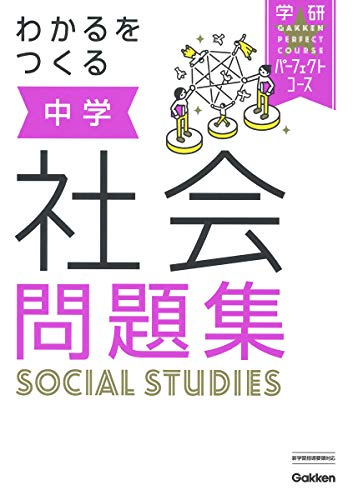 わかるをつくる中学社会問題集(パーフェクトコース問題集)