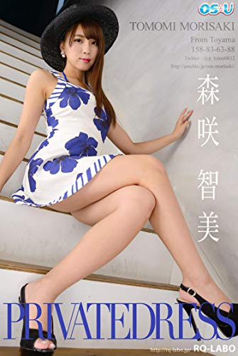 rqlabodigital photbook 201500087 MorisakiTomomi: private Bikini (Japanese Edition)