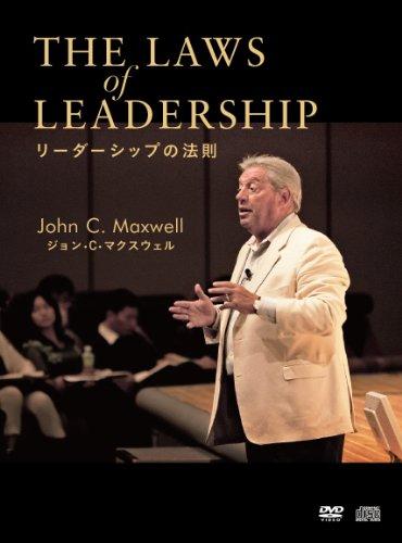 THE LAWS of LEADERSHIP リーダシップの法則 [DVD]