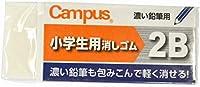 コクヨ キャンパス 消しゴム 2Bタイプ 小学生用 ケシ-C100-1 【× 7 個 】