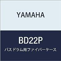 ヤマハ YAMAHA バスドラム用ファイバーケース BD22P