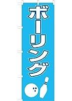 ボーリング のぼり旗(水色)
