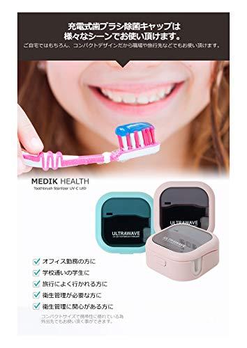 MEDIK歯ブラシ除菌キャップUV-CLED携帯ホワイトMDK-TS03(WHITE)
