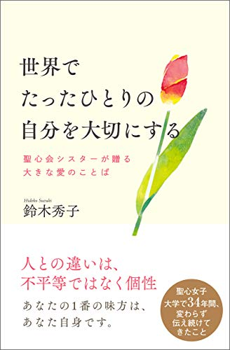 [鈴木秀子]の世界でたったひとりの自分を大切にする 聖心会シスターが贈る大きな愛のことば