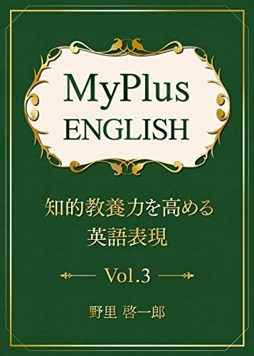 MyPlus ENGLISH 知的教養力を高める英語表現 Vol.3