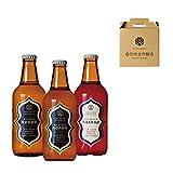 北海道上富良野町 忽布古丹醸造(ほっぷこたんじょうぞう) 定番3種 3本セット(各1本):HOPKOTAN ORIGINALS 瓶ビール クラフトビール