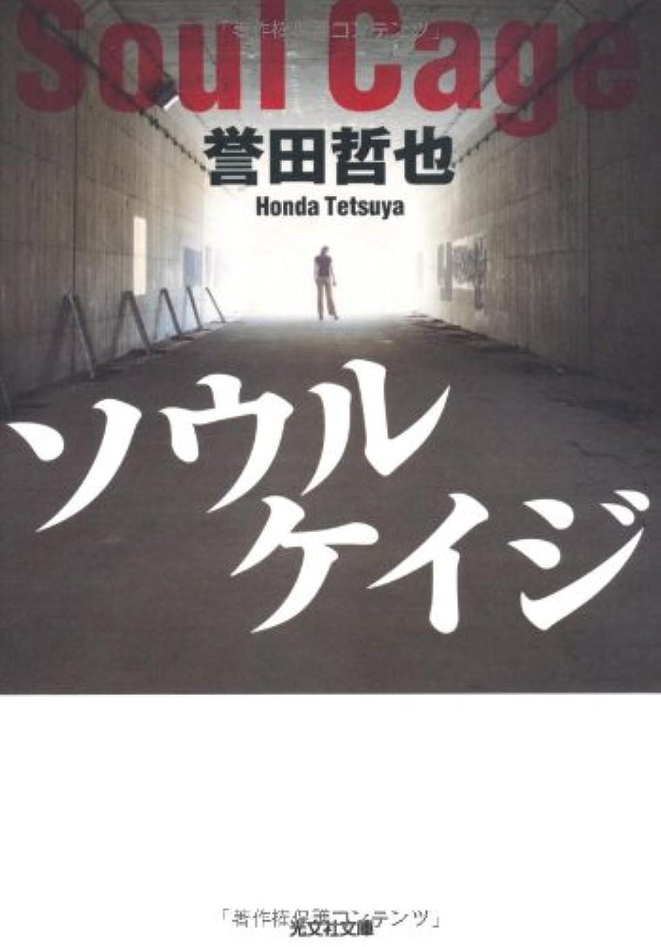 こねる僕の破産ソウルケイジ (光文社文庫)