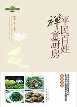 平民百姓禅意厨房 (健康生命的素食地图丛书)
