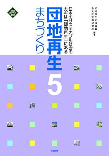 団地再生まちづくり5 多様性あふれる団地コミュニティ (文化とまちづくり叢書)