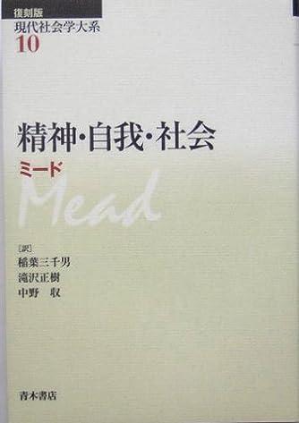 精神・自我・社会 (現代社会学大系)