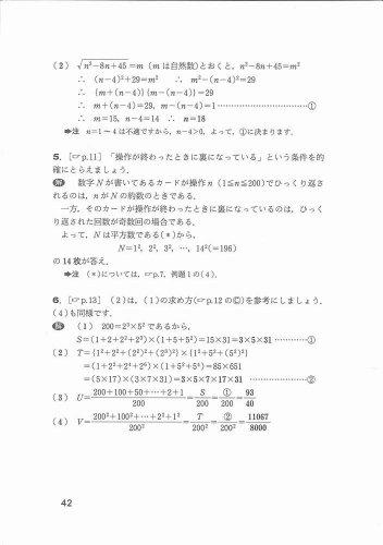 『解法のエッセンス/整数編 (高校への数学)』の11枚目の画像