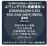 【店舗限定特典あり・初回生産分】ヱヴァンゲリヲン新劇場版:Q EVANGELION:3.333 YOU CAN (NOT) REDO. 通常版(Blu-ray) + (1)パッケージ仕様:三方背外箱(2)映像特典:AR台本・メイキング映像 他(予定)(3)封入特典:ブックレット + (4)アクリルキーホルダー(Ver.1素材使用) 付き