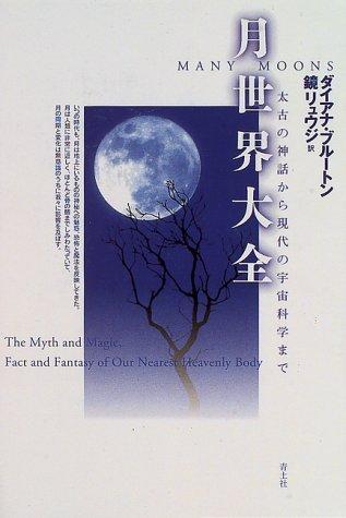 月世界大全―太古の神話から現代の宇宙科学まで