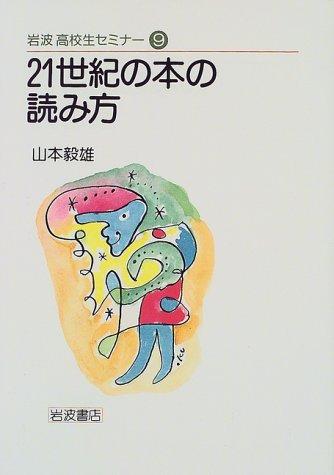 21世紀の本の読み方 (岩波高校生セミナー (9))